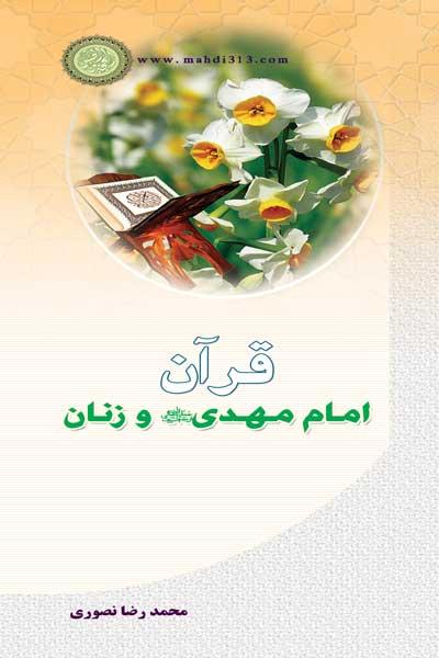 قرآن ،امام مهدی (عج) و زنان