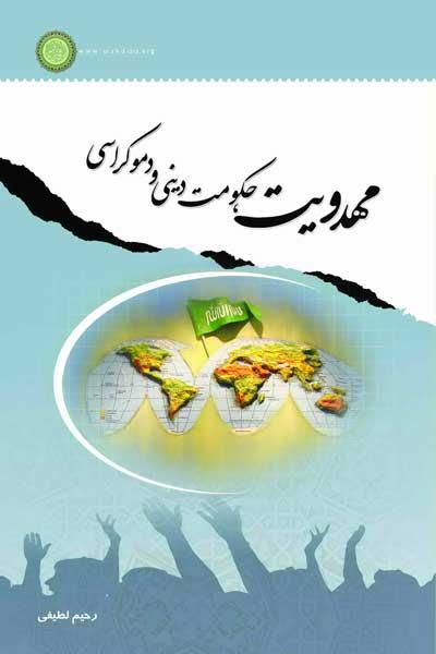 مهدویت، حکومت دینی و دموکراسی