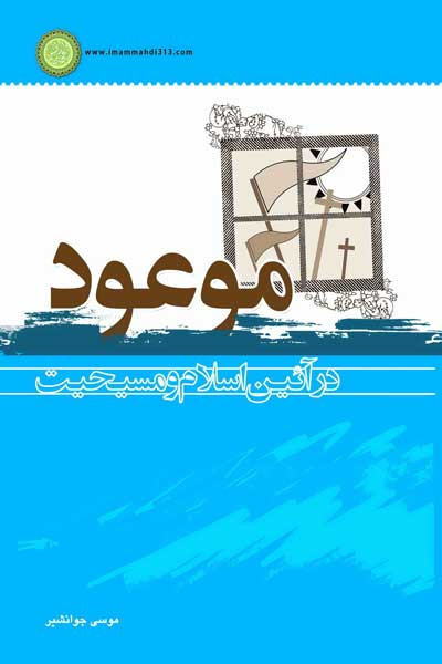 موعود در آیین اسلام و مسیحیت
