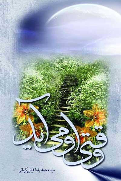 وقتی او می آید : یادداشتهای کوتاه و برداشتهایی از روایات درباره حضرت مهدی (عج)