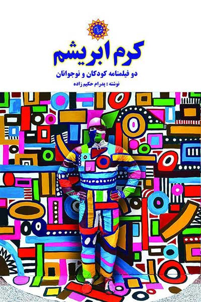 کرم ابریشم : دو فیلمنامه کودکان و نوجوانان