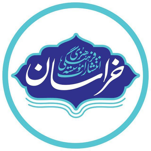 موسسه فرهنگی هنری خراسان