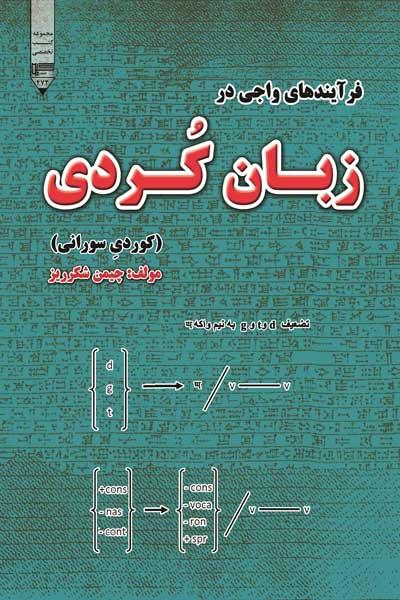 فرآیندهای واجی در زبان کردی (گویش سورانی (کوردی سورانی))