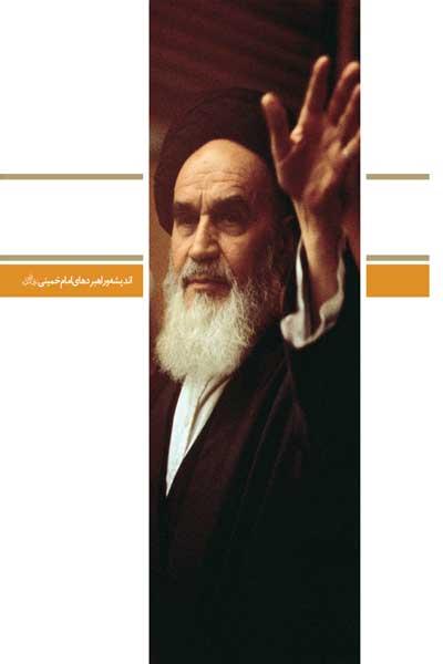دفتر شصت و نهم (اندیشه و راهبردهای امام خمینی (ره)) (پرسش ها و پاسخ های دانشجویی)