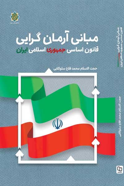 مبانی آرمان گرایی قانون اساسی جمهوری اسلامی ایران