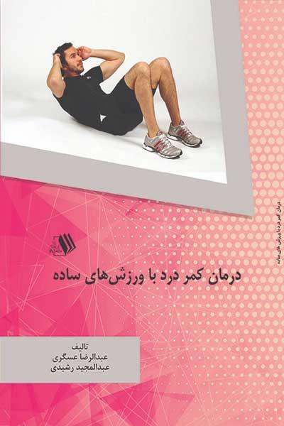درمان کمر درد با ورزش های ساده