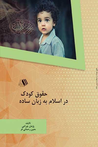 حقوق کودک در اسلام به زبان ساده