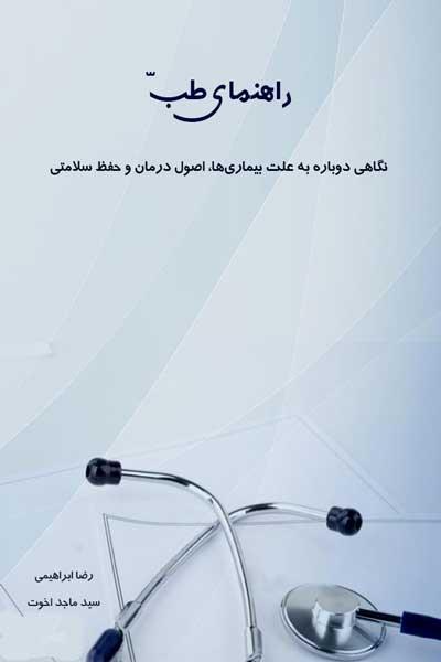 راهنمای طب (نگاهی دوباره به علت بیماریها، اصول درمان و حفظ سلامتی)