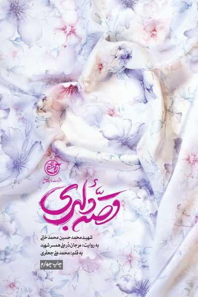 قصه دلبری : شهید محمدحسین محمدخانی به روایت مرجان درعلی همسرشهید (ویراست دوم)