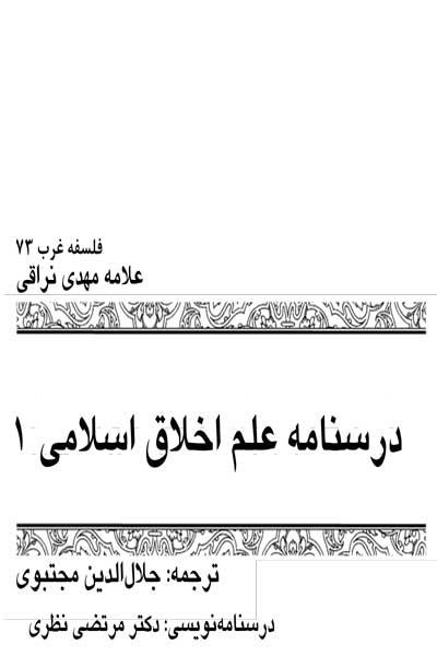 درسنامه علم اخلاق اسلامی (جلد اول)