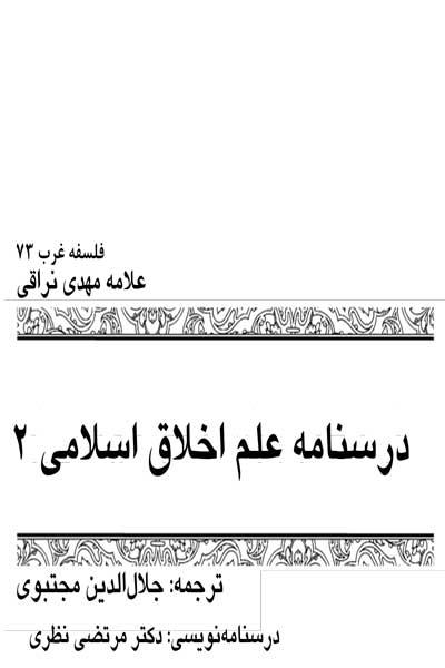 درسنامه علم اخلاق اسلامی (جلد دوم)
