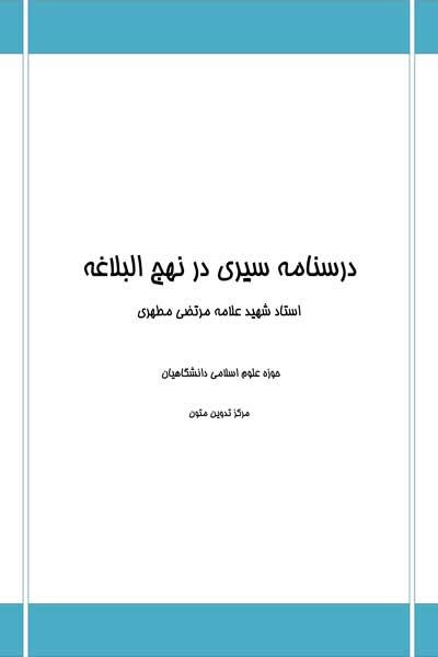 برگزیده متون حدیث (1) : درسنامه سیری در نهج البلاغه