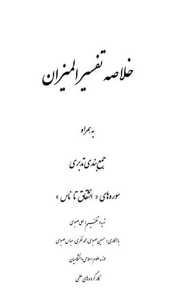 تدبر در قرآن (2) : خلاصه تفسیر المیزان : سوره های انشقاق تا ناس