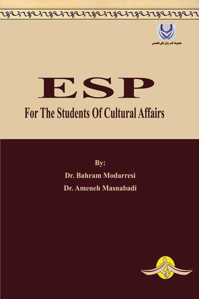 ESP For The Students Of Cultural Affairs (انگلیسی)  : زبان تخصصی دانشجویان امور فرهنگی
