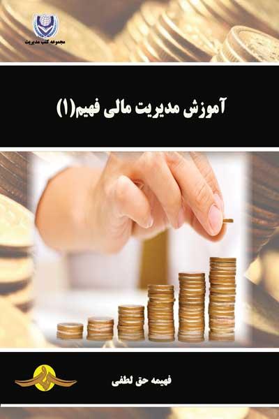 آموزش مدیریت مالی فهیم (1) : قابل استفاده برای کلیه داوطلبین و دانشجویان دانشگاههای سراسر کشور (رشته های حسابداری و مدیریت)