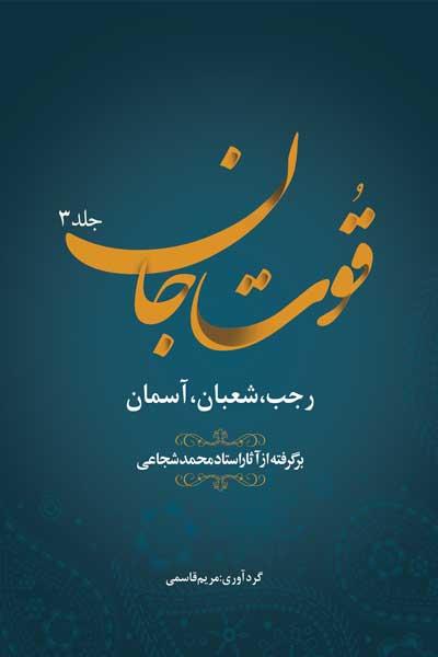 قوت جان : رجب ، شعبان، آسمان برگرفته از آثار استاد محمد شجاعی (جلد سوم)