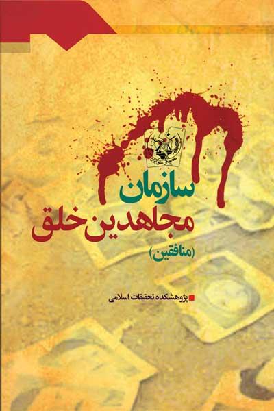 سازمان مجاهدین خلق (منافقین)
