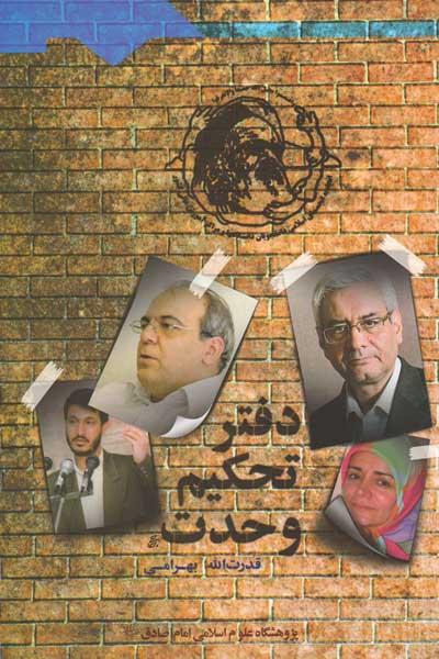 جریان شناسی سیاسی احزاب : دفتر تحکیم وحدت