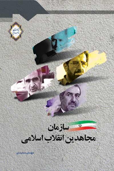 سازمان مجاهدین انقلاب اسلامی ایران
