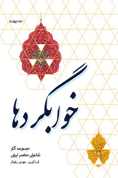 خوابگردها : مجموعه آثار شاعران معاصر ایران (جلد چهارم)