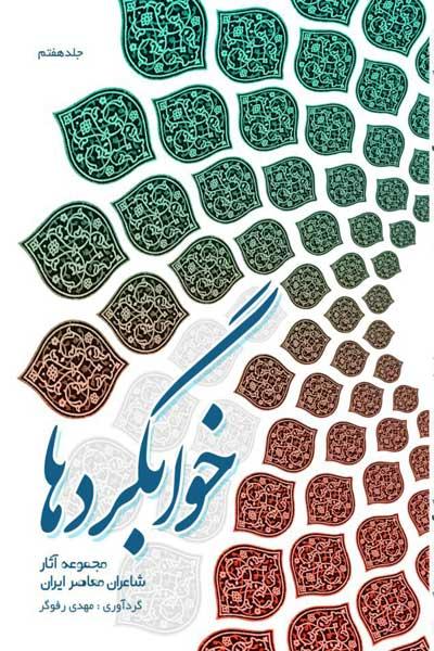 خوابگردها : مجموعه آثار شاعران معاصر ایران (جلد هفتم)