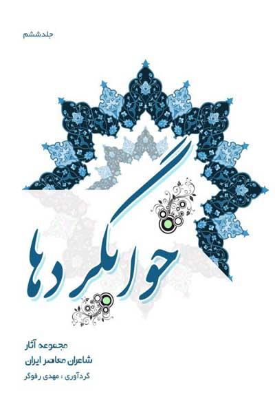 خوابگردها : مجموعه آثار شاعران معاصر ایران (جلد ششم)