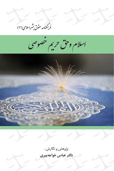 فرهنگنامه حقوق بشر اسلامی (جلد سوم: اسلام و حق حریم خصوصی)