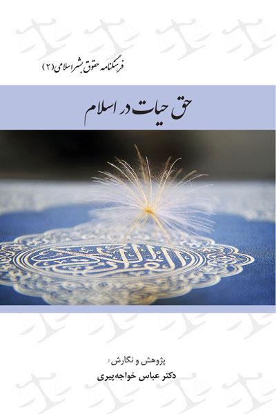 فرهنگنامه حقوق بشر اسلامی (جلد دوم: حق حیات در اسلام )