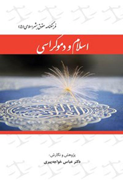 فرهنگنامه حقوق بشر اسلامی (جلد پنجم: اسلام و دموکراسی)