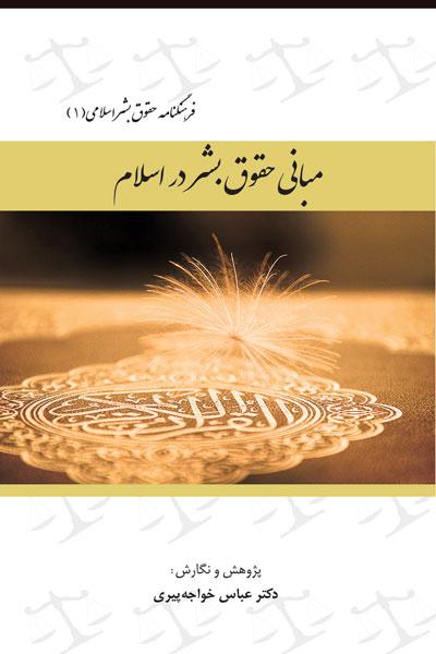 فرهنگنامه حقوق بشر اسلامی (جلد اول: مبانی حقوق بشر در اسلام)