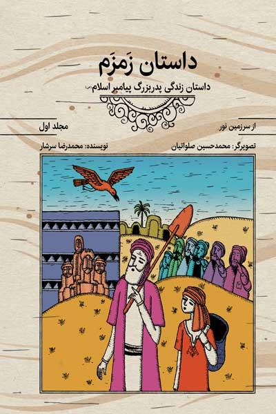 مجموعه کتاب های از سرزمین نور : داستان زمزم : داستان زندگی پدربزرگ پیامبر اسلام (ص) (جلد اول) (نگارش سوم)