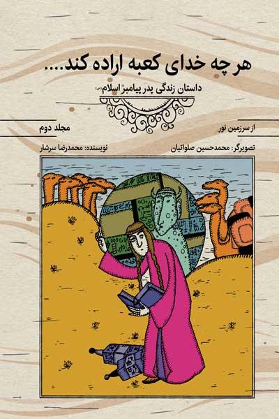 مجموعه کتاب های از سرزمین نور : هرچه خدای کعبه اراده کند... : داستان زندگی پدر پیامبر اسلام (ص) (جلد دوم) (نگارش سوم)
