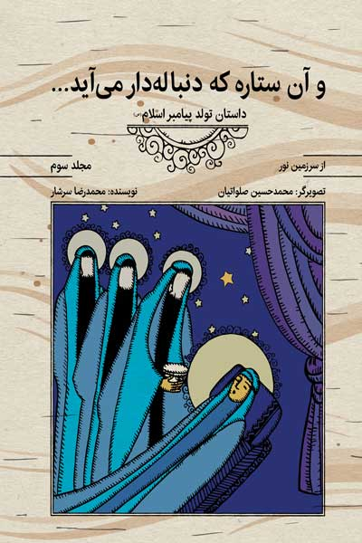 مجموعه کتاب های از سرزمین نور : و آن ستاره که دنباله دار می آید... : داستان تولد پیامبر اسلام (ص) (جلد سوم) (نگارش سوم)