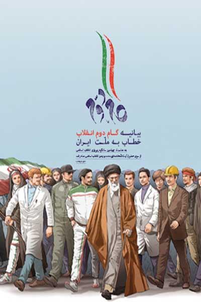 بیانیه گام دوم انقلاب خطاب به ملت ایران