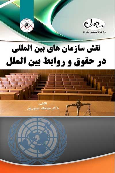 نقش سازمان های بین المللی در حقوق و روابط بین الملل