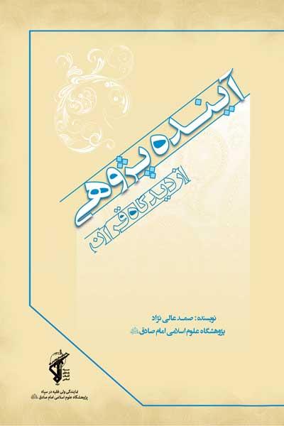 آینده پژوهی از دیدگاه قرآن : مبانی، اصول و روش ها