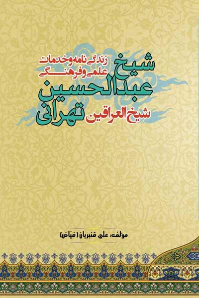 زندگی نامه و خدمات علمی و فرهنگی شیخ عبدالحسین تهرانی(شیخ العراقین)