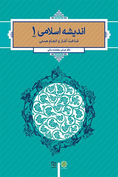 اندیشه اسلامی 1 (شناخت آغاز و انجام هستی)
