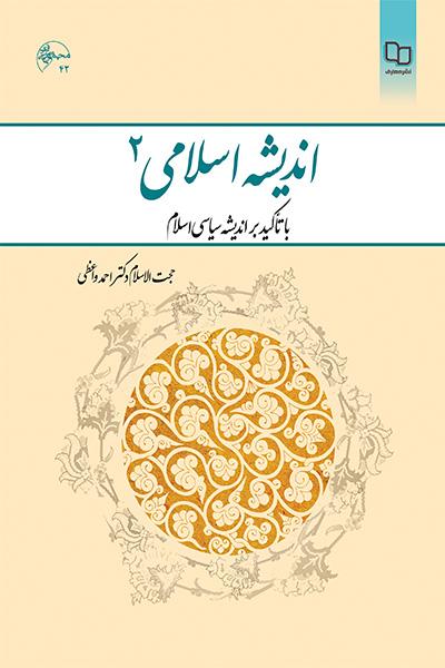 اندیشه اسلامی 2 (با تاکید بر اندیشه سیاسی اسلام)