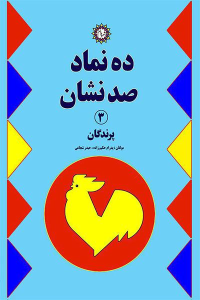 ده نماد صد نشان (جلد سوم): پرندگان