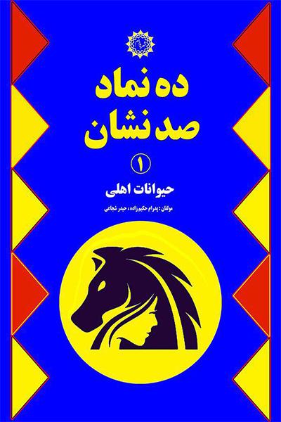 ده نماد صد نشان (جلد اول): حیوانات اهلی