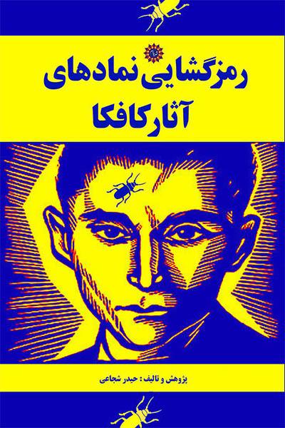 رمزگشایی نمادهای آثار کافکا