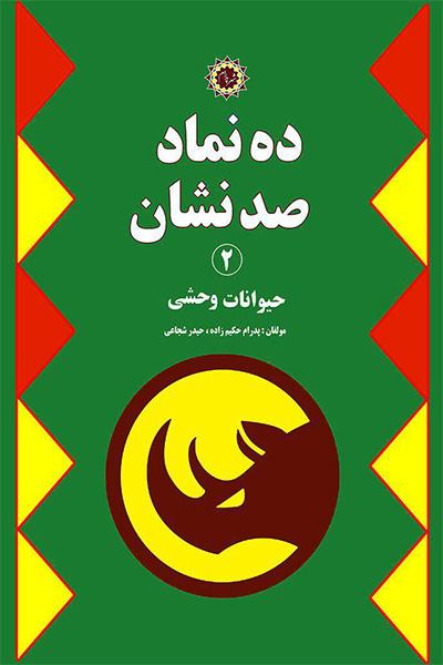 ده نماد صد نشان (جلد دوم): حیوانات وحشی