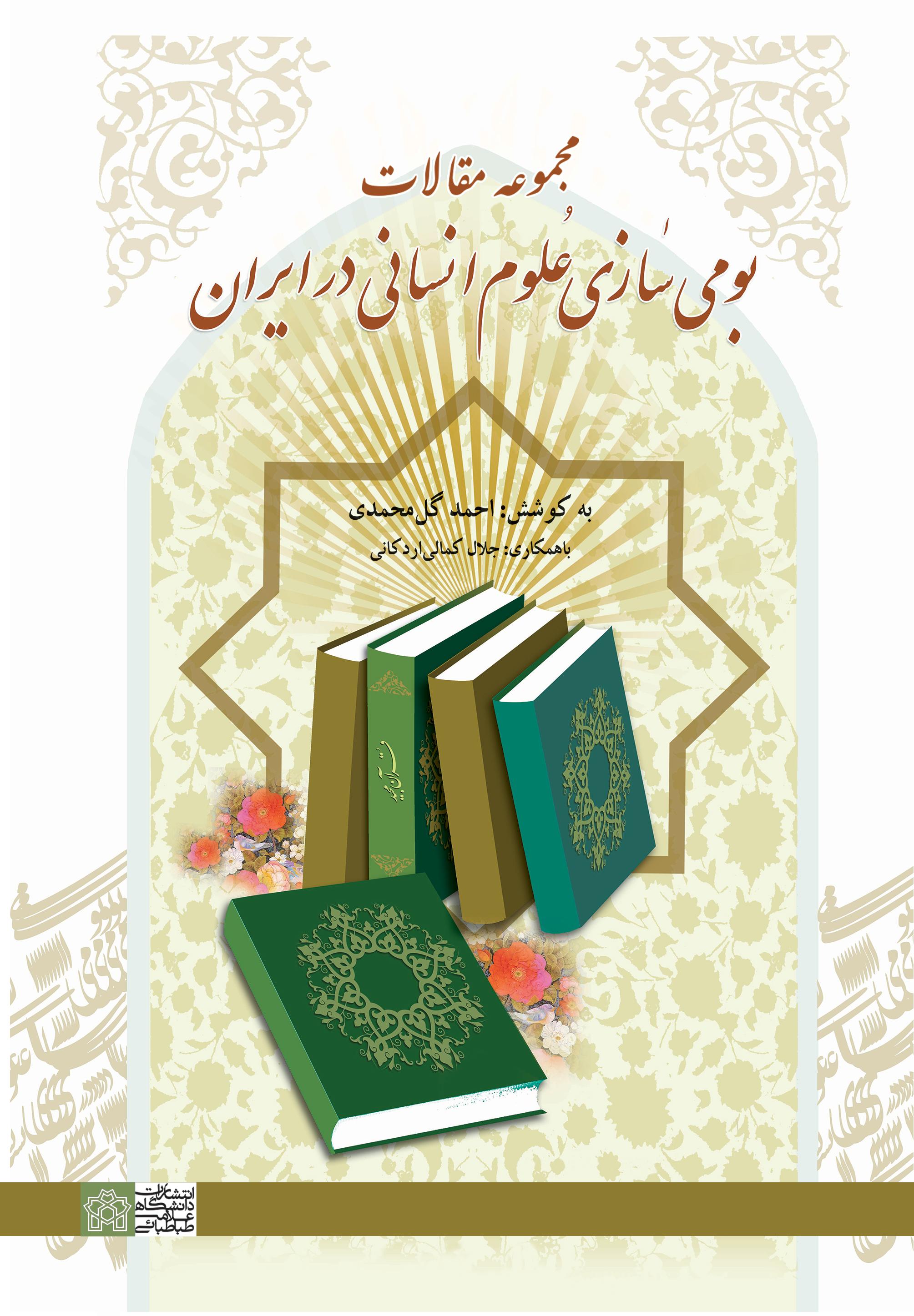 مجموعه مقالات بومی سازی علوم انسانی در ایران