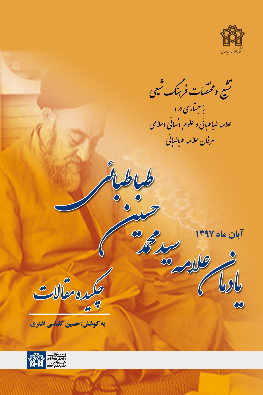 چکیده مقالات یادمان علامه سید محمدحسین طباطبائی