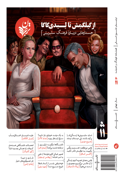 فصلنامه فرهنگ و اندیشه  (شماره 11)