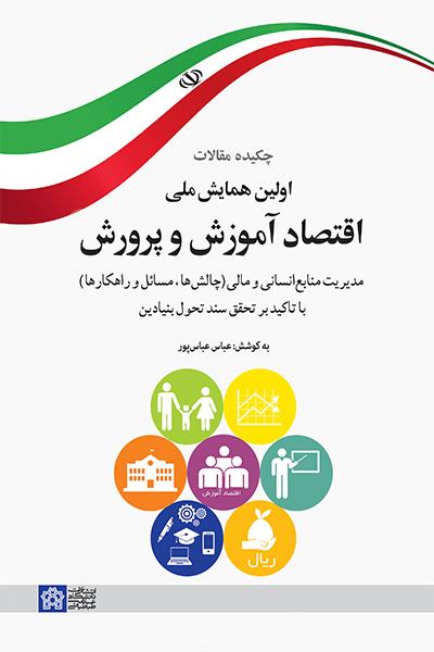 چکیده مقالات اولین همایش ملی اقتصاد آموزش و پرورش