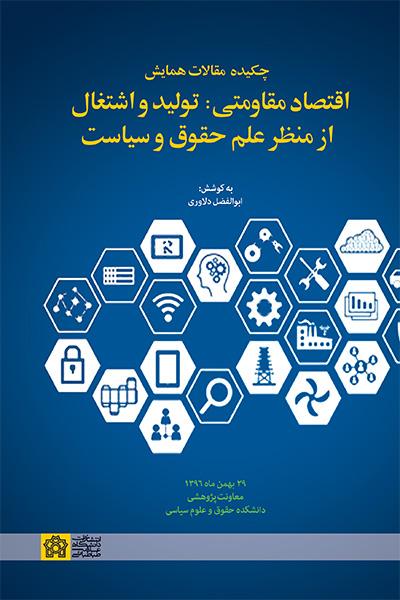 چکیده مقالات همایش اقتصاد مقاومتی: تولید و اشتغال از منظر علم حقوق و سیاست