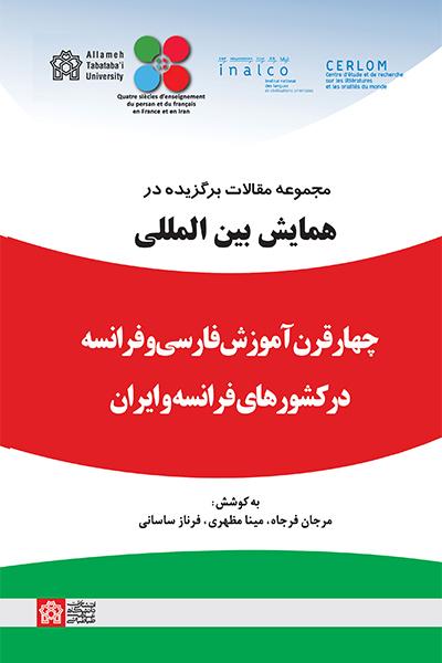 مجموعه چکیده مقالات همایش بین المللی چهار قرن آموزش زبان فارسی و فرانسه در فرانسه و ایران