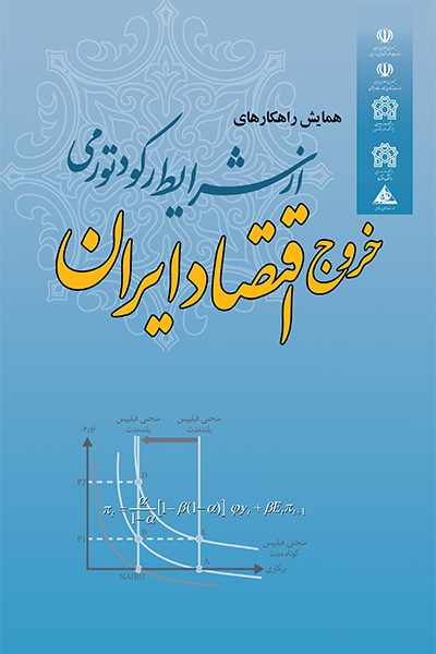 مجموعه نشست ها و مقاله های همایش راهکارهای خروج اقتصاد ایران از شرایط رکود تورمی